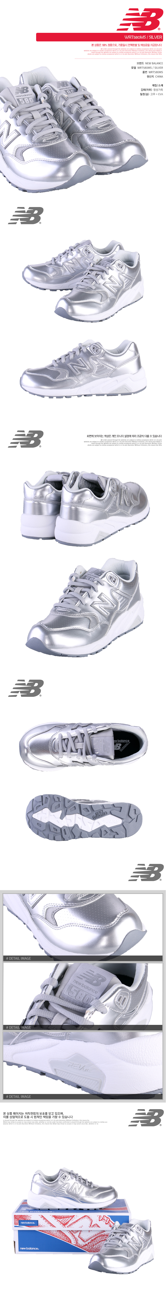 brand new b1d49 8cd21 G마켓 - 뉴발란스(NEW BALANCE) WRT580MS SILVER(unisex ...